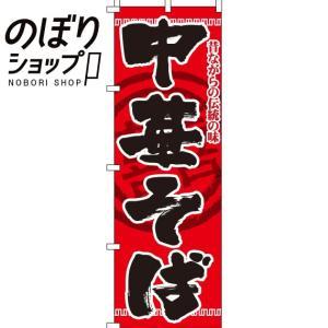 のぼり旗「中華そば」 のぼり/幟 itamiartstore