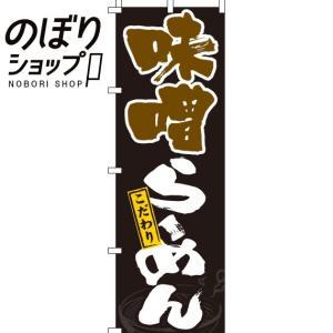のぼり旗「味噌らーめん」 のぼり/幟 itamiartstore
