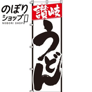 のぼり旗「讃岐うどん」 のぼり/幟 itamiartstore