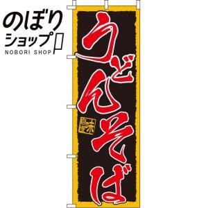 のぼり旗「うどんそば」のぼり/幟 itamiartstore