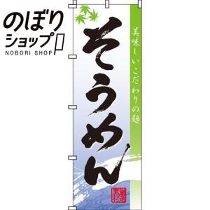 のぼり旗「そうめん(素麺)」 のぼり/幟 itamiartstore