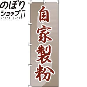 のぼり旗「自家製粉」 のぼり/幟 itamiartstore