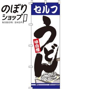 のぼり旗「セルフうどん」のぼり/幟 itamiartstore