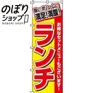 のぼり旗「満足!満腹!ランチ」 のぼり/幟|itamiartstore