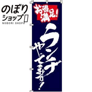 のぼり旗「ランチやってます(紺)」 のぼり/幟|itamiartstore