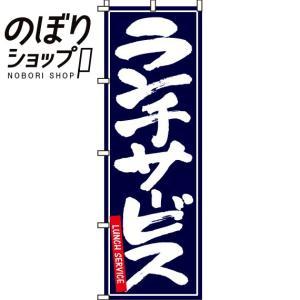 のぼり旗「ランチサービス紺」 のぼり/幟|itamiartstore