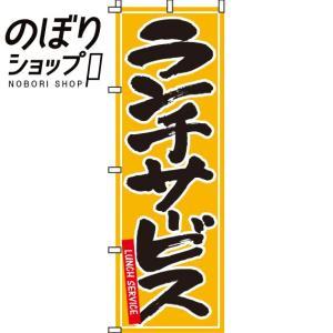 のぼり旗「ランチサービス黄」 のぼり/幟|itamiartstore