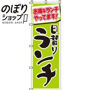 のぼり旗「日替ランチ」 のぼり/幟|itamiartstore