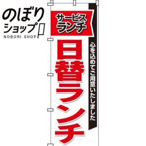 のぼり旗「サービスランチ日替ランチ」 のぼり/幟|itamiartstore