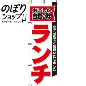 のぼり旗「ランチ」 のぼり/幟|itamiartstore