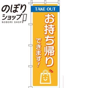 のぼり旗「お持ち帰りできます!」のぼり/幟|itamiartstore
