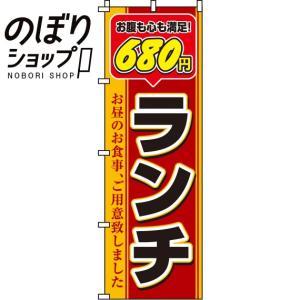 のぼり旗「680円ランチ」 のぼり/幟|itamiartstore