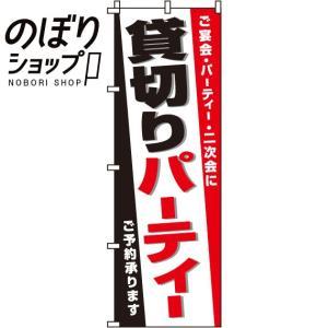 のぼり旗 貸切りパーティー 0050292IN
