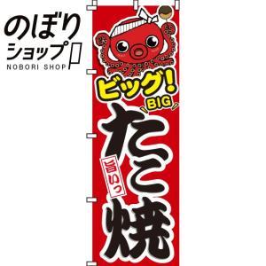 のぼり旗「ビッグ!たこ焼」 のぼり/幟|itamiartstore