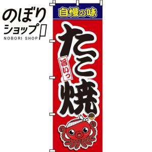 のぼり旗「自慢の味たこ焼」 のぼり/幟|itamiartstore