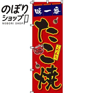 のぼり旗「味一番たこ焼」 のぼり/幟|itamiartstore