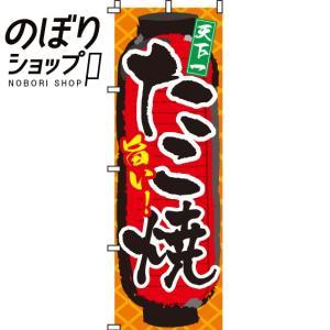 のぼり旗「旨い!たこ焼」 のぼり/幟|itamiartstore