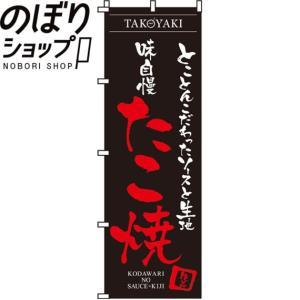 のぼり旗「味自慢たこ焼」 のぼり/幟|itamiartstore