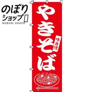 のぼり旗「味自慢やきそば」 のぼり/幟|itamiartstore
