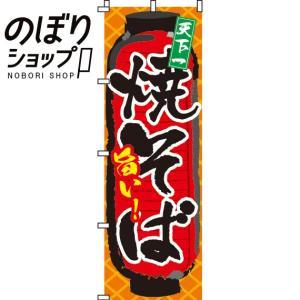 のぼり旗「旨い!焼そば」 のぼり/幟|itamiartstore