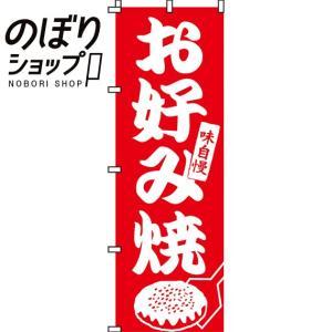 のぼり旗「味自慢お好み焼」 のぼり/幟|itamiartstore