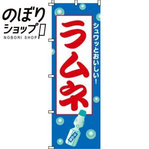 のぼり旗「ラムネ」 のぼり/幟|itamiartstore