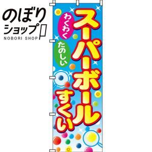 のぼり旗「スーパーボールすくい」 のぼり/幟|itamiartstore