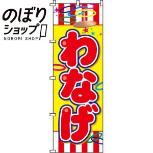 のぼり旗「わなげ」 のぼり/幟|itamiartstore