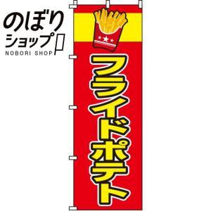 のぼり旗「フライドポテト」 のぼり/幟|itamiartstore