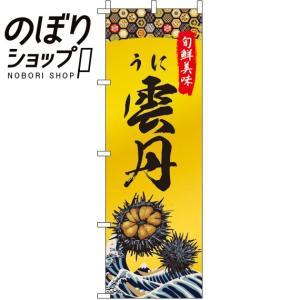 のぼり旗 雲丹(うに) 0090249IN