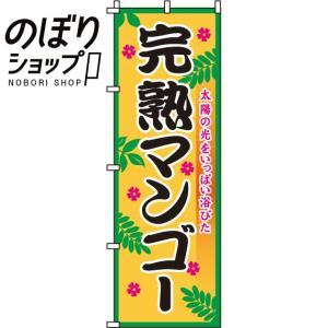 のぼり旗「完熟マンゴー」 のぼり/幟...