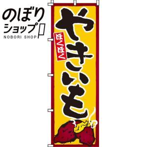 のぼり旗「やきいも(焼芋)(焼き芋)」 のぼり/幟|itamiartstore
