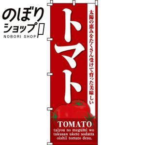 のぼり旗「トマト」 のぼり/幟|itamiartstore