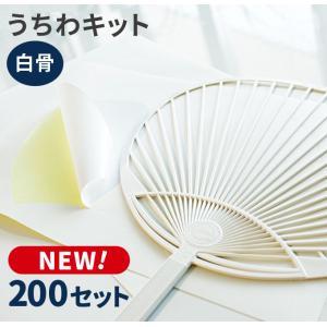 手作りうちわキットスタンダードサイズ(白骨)200セット