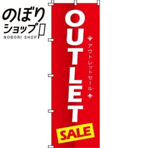 のぼり旗「OUTLETSALE」 のぼり/幟 itamiartstore