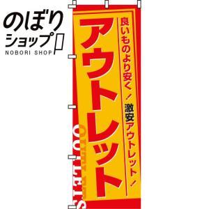 のぼり旗「アウトレット」 のぼり/幟 itamiartstore