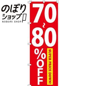 のぼり旗「70-80%OFF」 のぼり/幟 itamiartstore