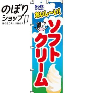 のぼり旗「おいしい!ソフトクリーム」 のぼり/幟|itamiartstore