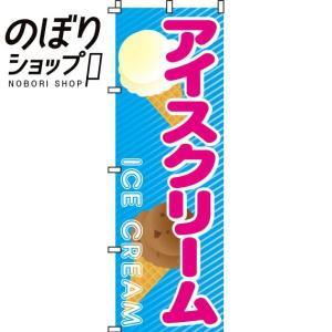 のぼり旗「アイスクリーム」 のぼり/幟|itamiartstore