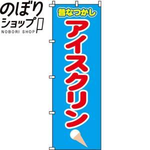 のぼり旗「アイスクリン」 のぼり/幟|itamiartstore