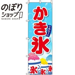 のぼり旗 かき氷 イラスト青 0120204IN