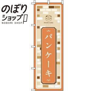 のぼり旗 パンケーキ オレンジ 0120423IN