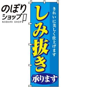 のぼり旗「しみ抜き承ります」 のぼり/幟|itamiartstore