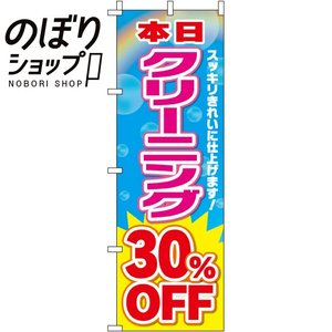 のぼり旗「クリーニング30%OFF」のぼり/幟|itamiartstore