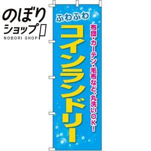 のぼり旗「ふわふわコインランドリー」のぼり/幟|itamiartstore