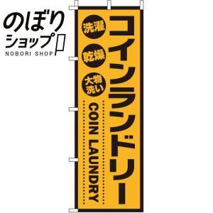 のぼり旗「コインランドリー」のぼり/幟|itamiartstore