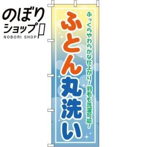 のぼり旗「ふとん丸洗い」のぼり/幟|itamiartstore