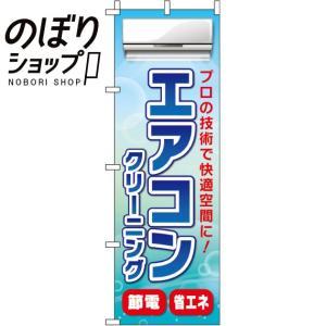 のぼり旗「エアコンクリーニング」のぼり/幟|itamiartstore