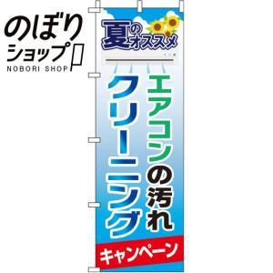 のぼり旗「エアコンの汚れクリーニング」のぼり/幟|itamiartstore