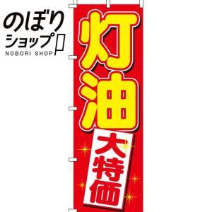 のぼり旗「灯油大特価」 のぼり/幟|itamiartstore